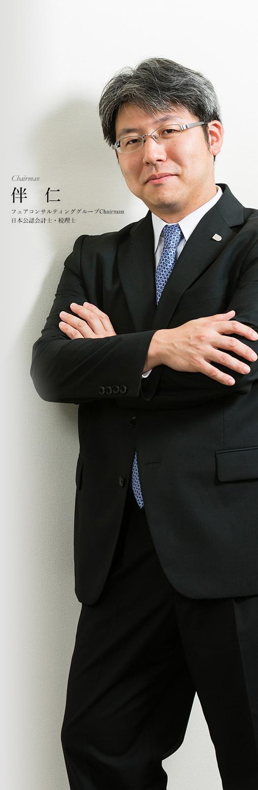 Chairman 伴 仁(ばん ひとし) フェアコンサルティンググループChairman 日本公認会計士・税理士