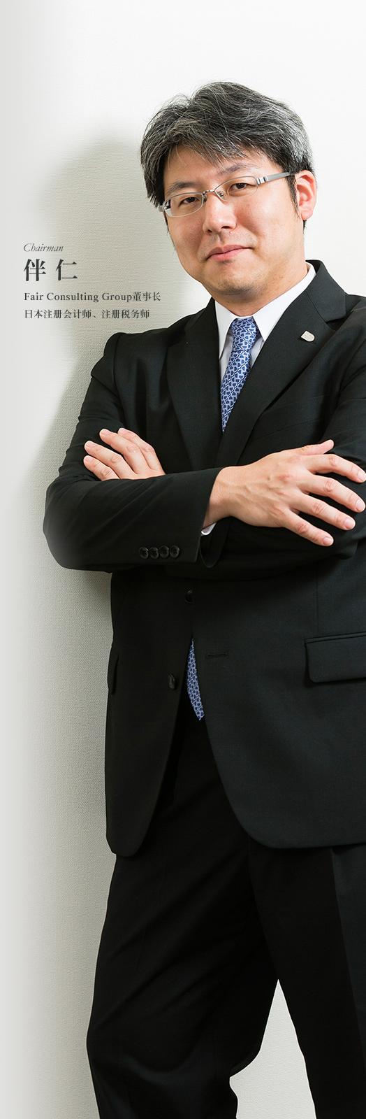 伴 仁 Fair Consulting Group董事长 日本注册会计师、注册税务师