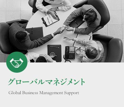 グローバルマネジメント