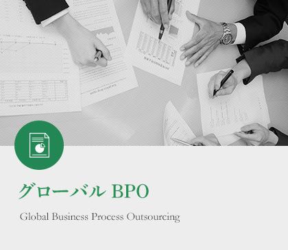 グローバル BPO