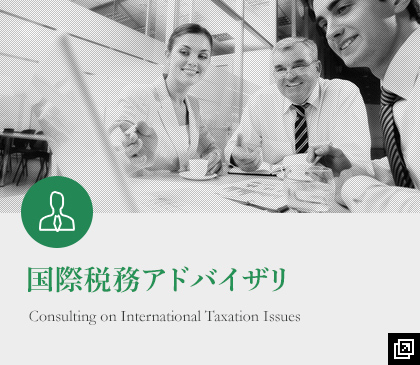 国際税務アドバイザリ