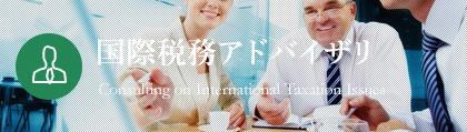 国際税務アドバイザリー