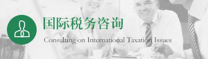 国际税务咨询
