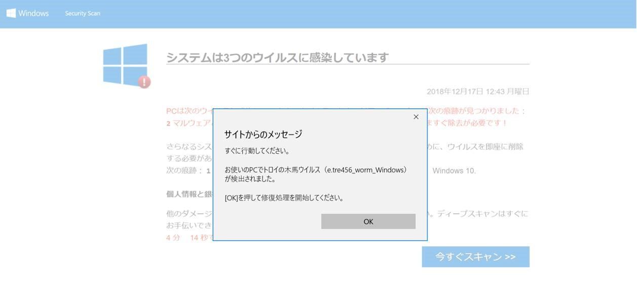 ウイルス画面 (1)